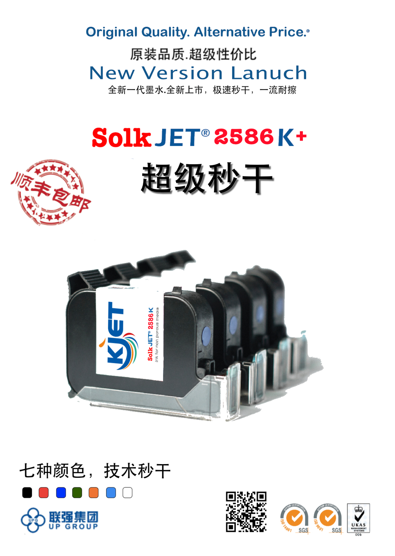 SoluJET 2706K-TDS v2.1.jpg